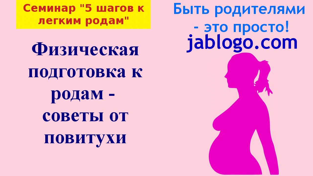Советы для легких родов