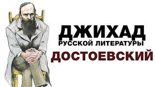 Джихад русской литературы. Достоевский: Повинуйся, дрожащая тварь