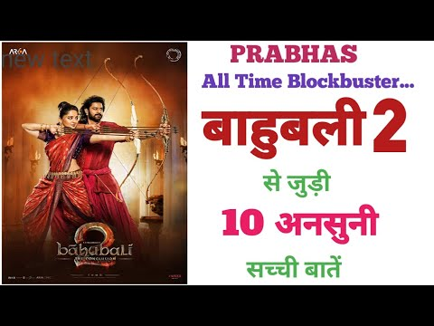 Bahubali 2 movie unknown facts trivia box office Prabhas Anushka Shetty Filmfare Awards