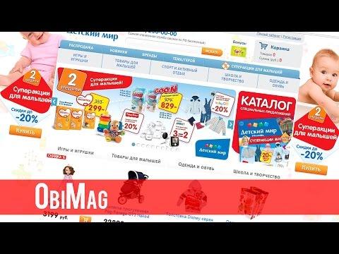 Детский Мир – обзор интернет-магазина детских товаров и игрушек