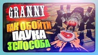кАК ОБОЙТИ ПАУКА GRANNY - 3 СПОСОБА  Прохождение Гренни Версия 1.5!