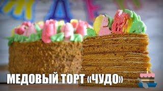 Медовый торт «Чудо» — видео рецепт