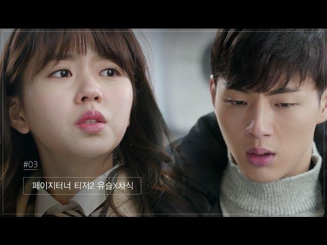 KBS 청춘 3부작 드라마 페이지 터너 티저2 (Page Turner-Teaser2) 유슬X차식