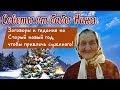 Советы от бабы Нины Заговоры и гадания на Старый новый год чтобы привлечь суженого mp3