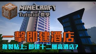 dr wings minecraft 教學 命令方塊 一擊即建酒店 one command block creation by supertruperhans