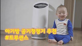 아기방 공기청정기 추천: 트루센스 - 육아브이로그