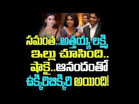 Samantha Boasts Naga Chaitanya's Mom, The Reason Is   Tollywood Gossips   Telugu Boxoffice