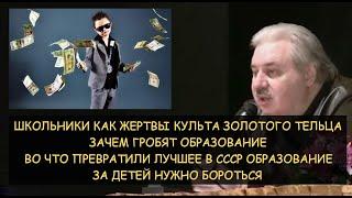 Н.Левашов: Зачем гробят образование. Борьба за детей против золотого тельца. Образование СССР и США