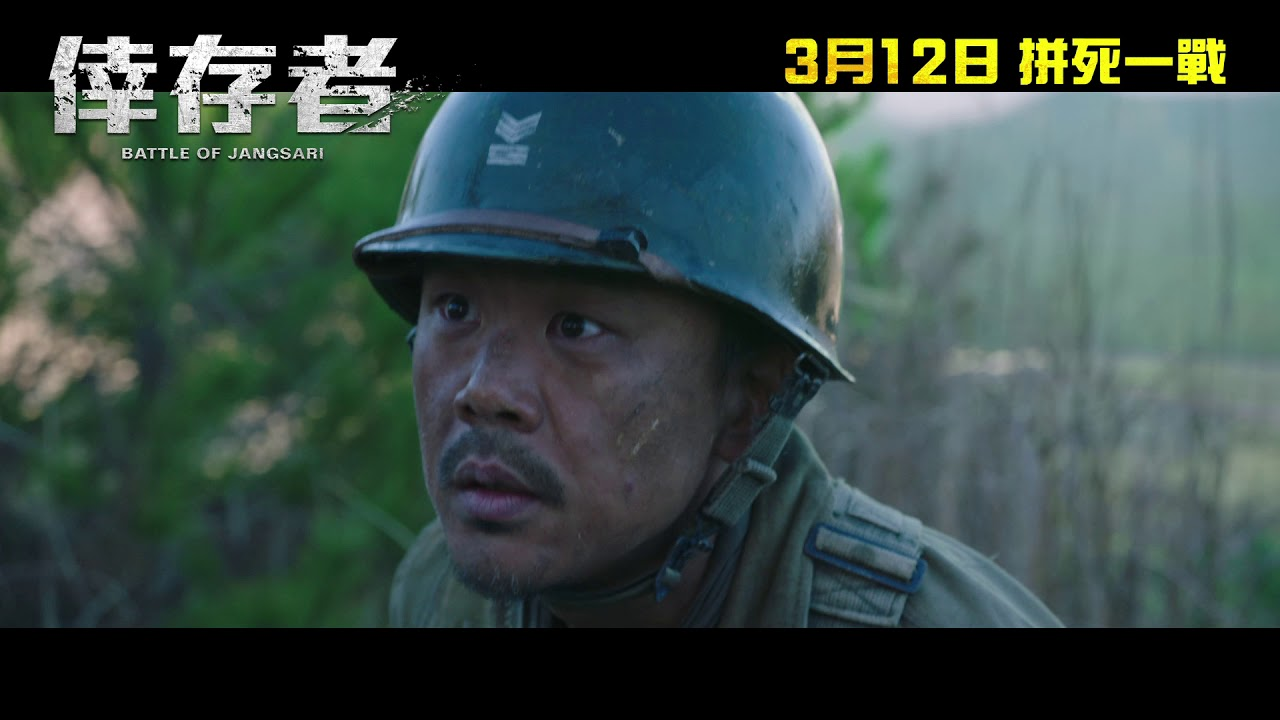 《倖存者 Battle of Jangsari》- 香港正式預告#1 HK Regular Trailer #1