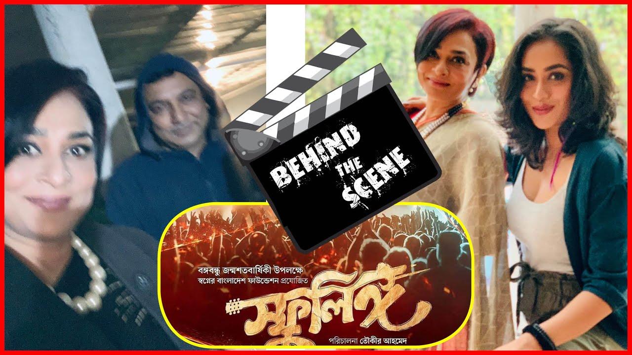 Download Sphulingo (স্ফুলিঙ্গ) | Behind the Scenes | Pori Moni, Shamol, Mamo, Corovi | Tauquir Ahmed