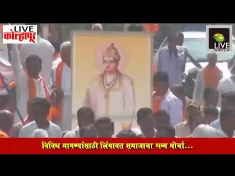 लिंगायत धर्म महामोर्चा कोल्हापुर नेतृत्व अध्यक्ष शिवराज अप्पा खंकरे साहेब
