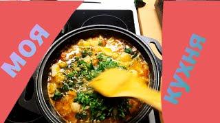 Не МУКБАНГ Тушеная картошка личный рецепт Кулинарный влог Несколько блюд Как Идеальная хозяйка