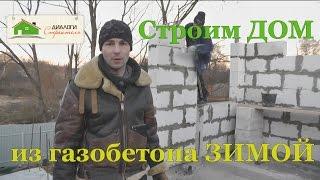 Строим дом из газобетона зимой(Это видео обзор возведения дома из газобетона в зимний период, в этом видео я расскажу и покажу то как наша..., 2015-12-31T12:53:27.000Z)