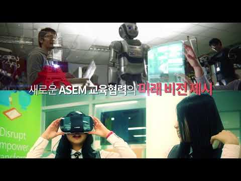 The 6th ASEM Education Ministers' Meeting Promotional Video (제6차 ASEM 교육장관회의 홍보영상)