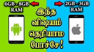 Why Android needs more RAM than iPhone? தமிழ் விளக்கம் | Android vs iPhone