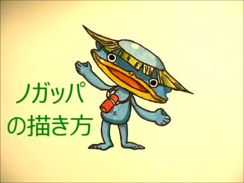 妖怪ウォッチちょいムズノガッパの描き方 3ds Drawing Youtube