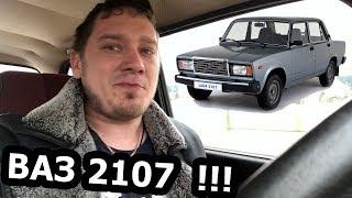 обзавелся ВАЗ 2107! Впервые сел в Жигули. Реакция  обзор машины  Тест Драйв