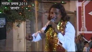 Sage Bhai Ko Jahar Pila De Te Hi  Log | Sankar Lakha | Ganesh Mahotsav 2013 JALORE