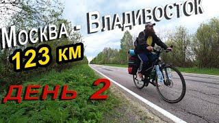 2. Москва Владивосток на велосипеде / велопутешествие 2020 / Выбираюсь из болота...