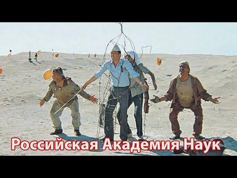 О пацаках и чатланах в РАН (Российской Академии Наук): академик Юрий Иванов