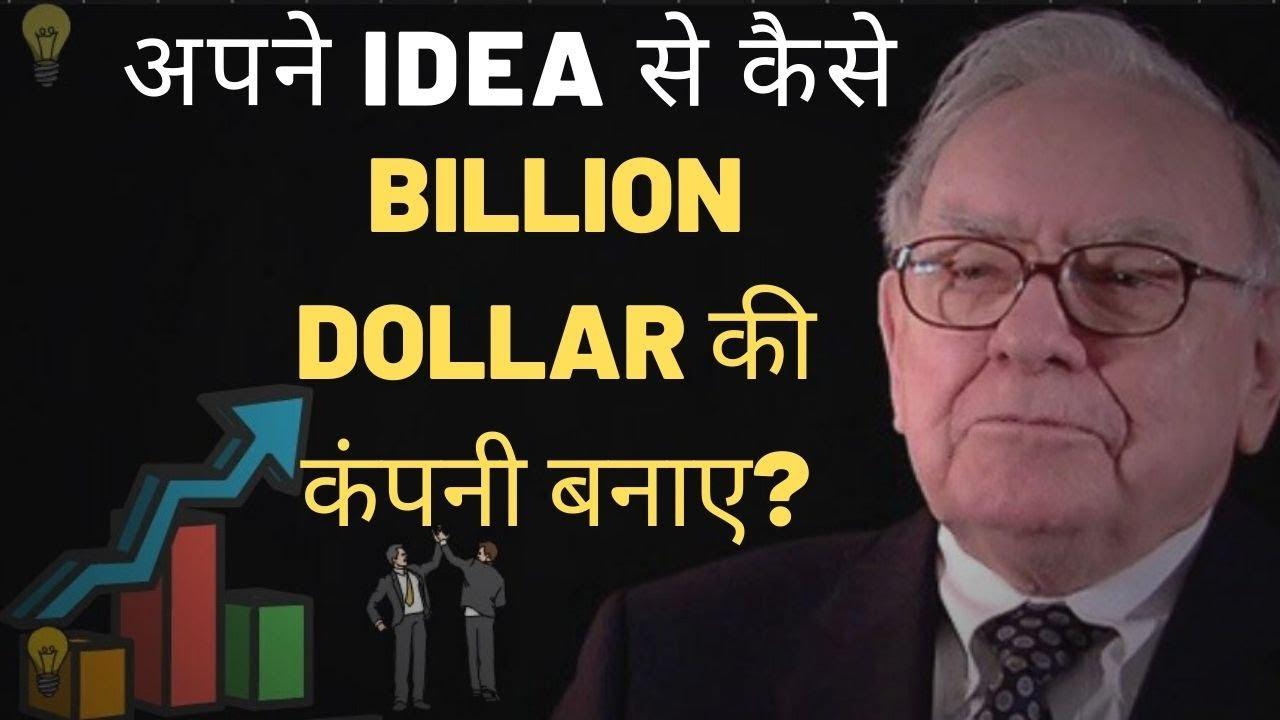 अपने आईडिया से कैसे बिलियन डॉलर की कंपनी बनाए || START-UP VIDEO