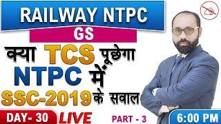 TCS द्वारा SSC 2019 में पूछे गए प्रश्न | Part 3 | Railway NTPC 2019 | General Studies | 6:00 PM