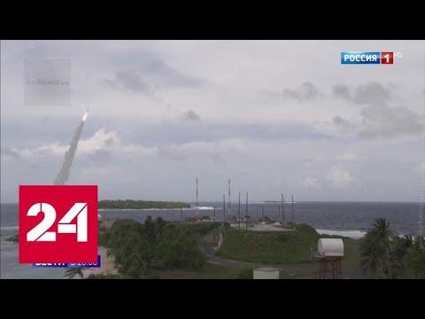 Запустив ракету, США