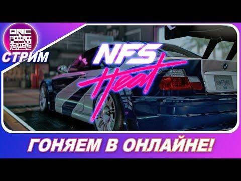 Need For Speed: Heat (XBOX ONE X) - ГОНЯЕМ В ОНЛАЙНЕ! Копы, вам...