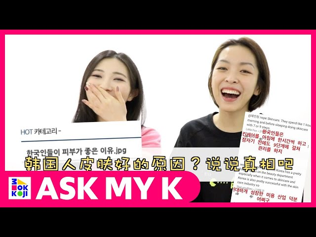ASK MY K : 韩国东东 Korea Dongdong - The reason why Koreans have good skin?