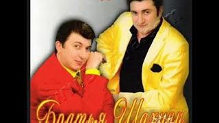 """Братья Шахунц """" Судьба""""авт.Арсен Касиев"""