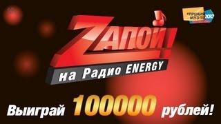 Финал супер-шоу Zапой - Кто выиграл 100000 рублей?