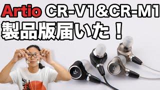 【スピーカーのような聴き心地?!】はまちゃんも買ったArtio CRシリーズ CR-V1,CR-M1がついに届いたよ!