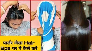 जानिए घर पे Hair Spa कैसे करें और  इसके फायदे| 100% Salon Jaisa Result