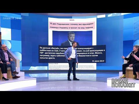 Кто поможет Порошенко. Время покажет. 01.08.2019