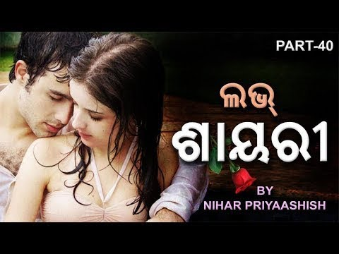 Odia Love Shayari   ଓଡ଼ିଆ ପ୍ରେମ ଶାୟରୀ   By Nihar Priyaashish   Part 42