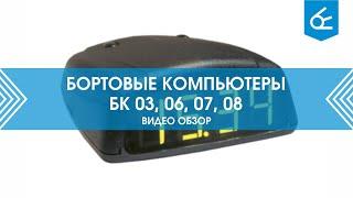 Універсальні бортові комп'ютери БК-03, 06, 07, 08