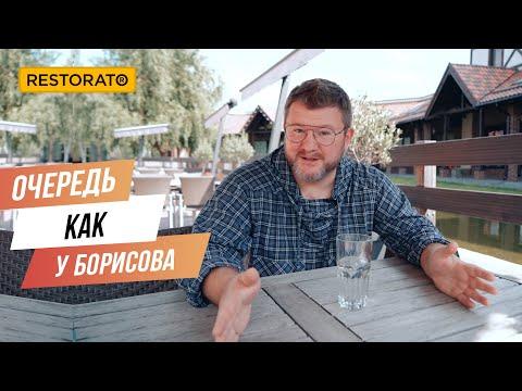 ОЧЕРЕДЬ КАК У БОРИСОВА: как открыть ресторан с высокой посещаемостью