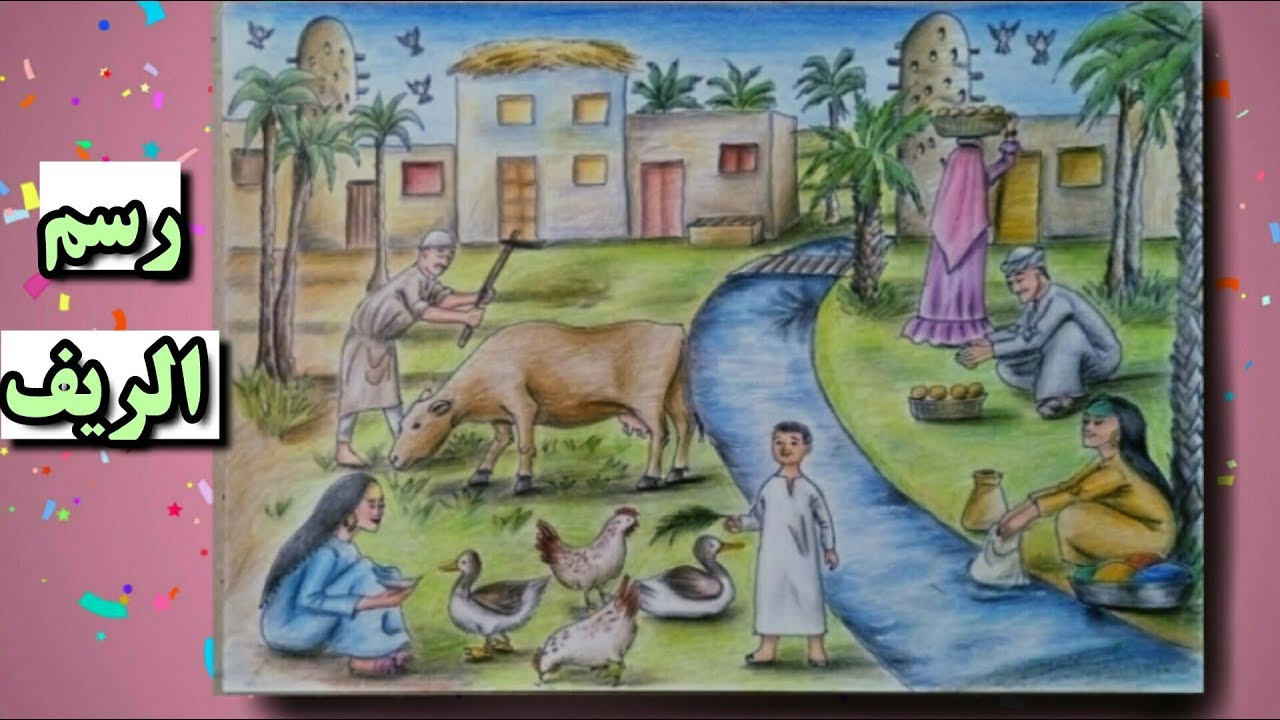 تعليم الرسم رسم موضوع عن الريف المصري بالخطوات مع التلوين بالالوان الخشبية Youtube