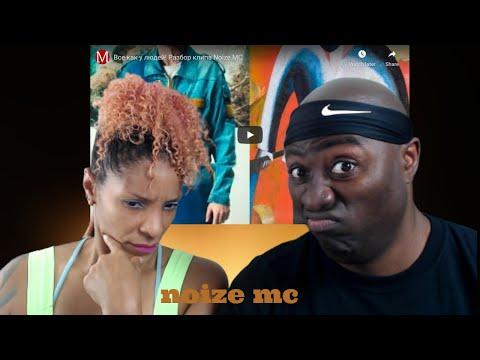 NOIZE MC - все как у людей - REACTION!!!