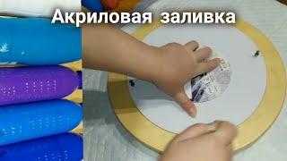 Акриловая заливка жидким акрилом, техника  Fluid Art.