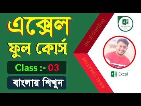 👉Microsoft Office Excel Full Bangla Tutorial 2019 for Beginners   Ms Excel Tutorial A to Z   Part-3
