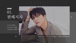 Son dongwoon the first mini album [act 1 : orchestra] highlight medley [track list] 01. 편해지자 02. natasha 03. 雪夜 (눈 오는 밤) 04. intermission 05. 서툰 어른 (thir...