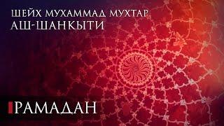 Шейх Мухаммад Мухтар Аш-Шанкыти - Наставления на Рамадан