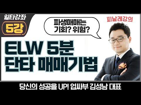 Download [일타강좌👨🏫] ELW 5분 단타 매매기법(ft. 업싸부 김성남대표)