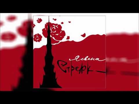 Ясвена -  Стрелок (single 2017)