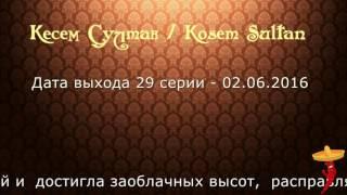 Кесем Султан 29 серия на русском языке анонс + дата выхода