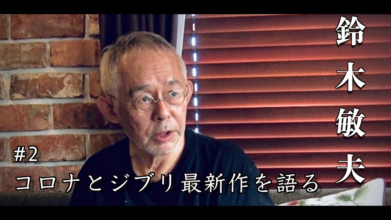 動画日誌 Vol.19「鈴木敏夫~語る~ 第二話」