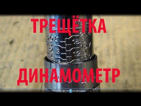 Ключ Динамометрический Matrix обзор