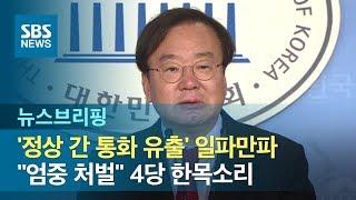 """'정상 간 통화 유출' 일파만파…""""엄중 처벌"""" 4당 한목소리 / SBS / 주영진의 뉴스브리핑"""