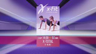 Онлайн тренировка X TOLAL 11 16 лет с Анной Самылиной 1 июля 2021 X Fit
